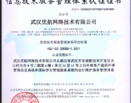 ISO20000系列证书